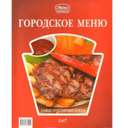 """Книга """"Городское меню.Самые популярные блюда"""""""